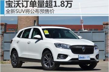 宝沃订单量超1.8万 全新SUV将公布预售价