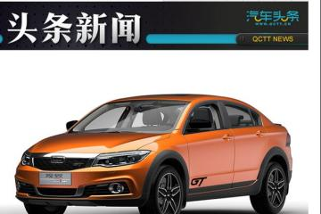 主打个性化,观致3 GT将于广州车展上市