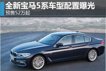 全新5系4款车配置曝光 台湾预售52万起