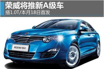 荣威将推新A级车 搭1.0T/本月18日首发