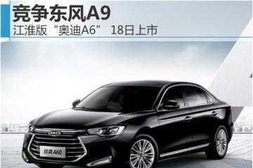 """江淮版""""奥迪A6"""" 18日上市 竞争东风A9"""