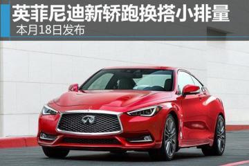 英菲尼迪新轿跑换搭小排量 本月18日发布