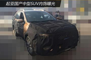 起亚国产中型SUV内饰曝光 采用碳纤维装饰