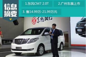 东风风行CM7 2.0T广州车展上市
