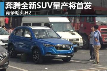 奔腾全新SUV量产将首发 竞争哈弗H2