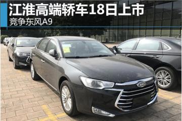 江淮高端轿车18日上市 竞争东风A9