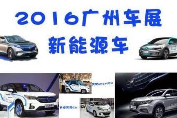 防霾不止是口罩 还有广州车展上的新能源汽车