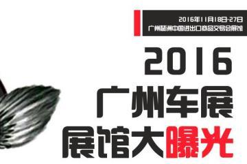 2016广州车展展馆大曝光 路痴你还不收藏?