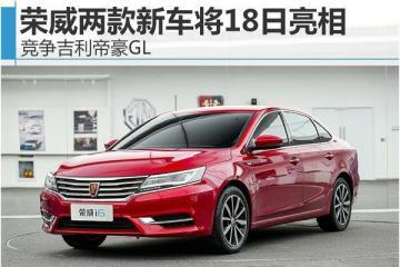 荣威两款新车将18日亮相 竞争吉利帝豪GL