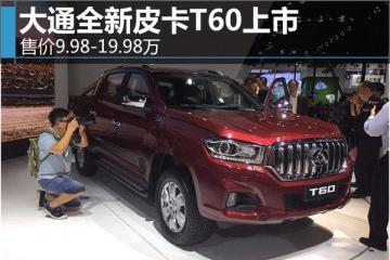 大通全新皮卡T60首发 售价9.98-19.98