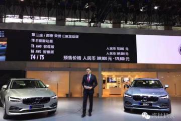 #广州车展#沃尔沃S90长轴版预售38.98万起