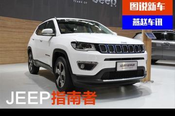 图说新车 带你看广州车展全新Jeep指南者!