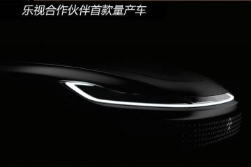 乐视合作伙伴首款量产车 将于1月3日首发