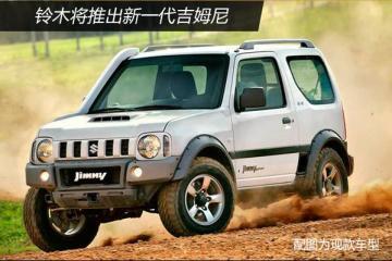 铃木将推出新一代吉姆尼 2018年正式上市