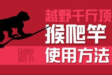 """越野千斤顶--""""猴爬杆""""使用方法"""