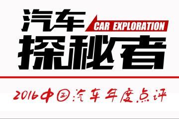 2016中国汽车年度点评:上汽通用五菱