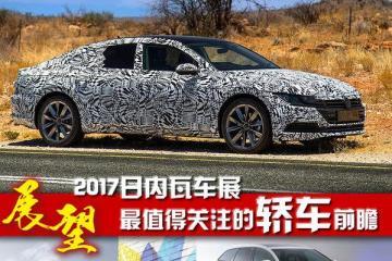 全新CC等 2017日内瓦车展重磅轿车前瞻