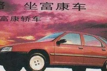 追忆曾经的神龙富康,如今的法系车还能重塑辉煌吗?