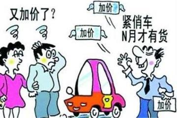 好好的一些车,偏要加价销售,这不是恶心消费者吗?