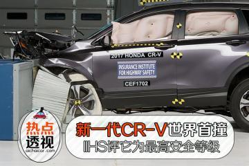 新一代CR-V世界首撞 IIHS评为安全首选车