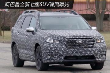 斯巴鲁全新七座SUV谍照曝光 2018年上市