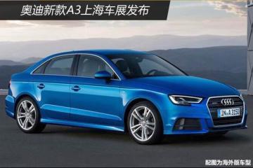 奥迪新款A3上海车展发布 增2.0T发动机