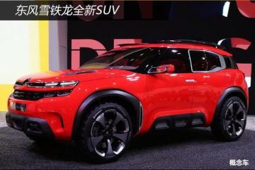 东风雪铁龙全新SUV 4月18日首发亮相