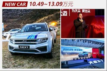 众泰德系范SUV-大迈X7上市 售10.49万起