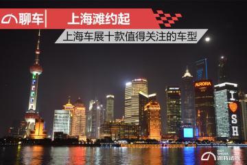 上海滩约起 上海车展十款值得关注的车型