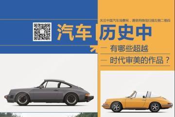 汽车历史中 有哪些超越时代审美的作品?