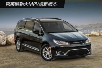 克莱斯勒大MPV增新版本 起售价约23万元