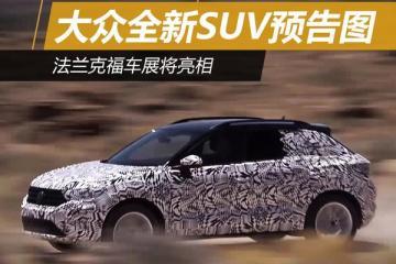 大众全新SUV预告图 法兰克福车展将亮相