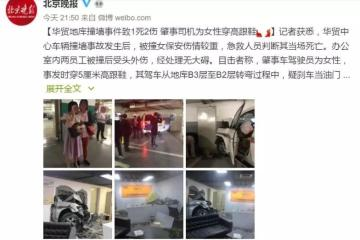 华贸女司机撞人撞墙,真的是高跟鞋惹的祸?