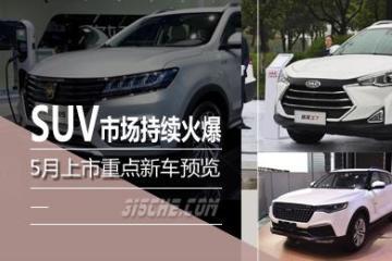 SUV市场持续火爆 5月上市重点新车预览
