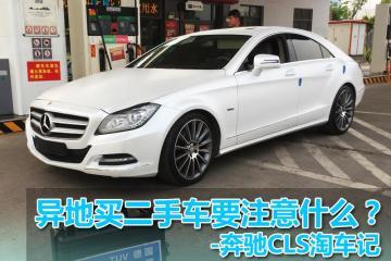 异地淘车:34万能买什么样的奔驰CLS?