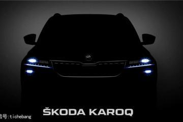 斯柯达恐怕要翻身,发布前就曝光Karoq的秘密