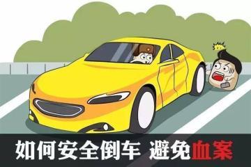 兵哥支招:如何安全地倒车,避免血案的发生
