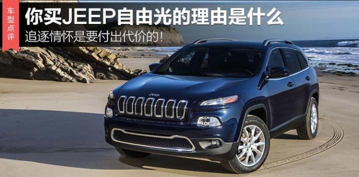 你还在靠情怀买Jeep自由光?