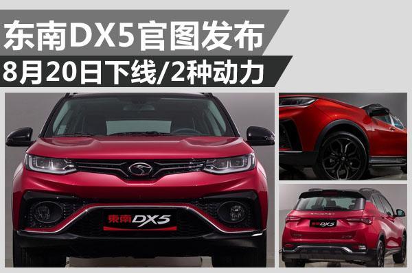 """主打""""运动风""""!东南DX5官图发布8月20日下线"""