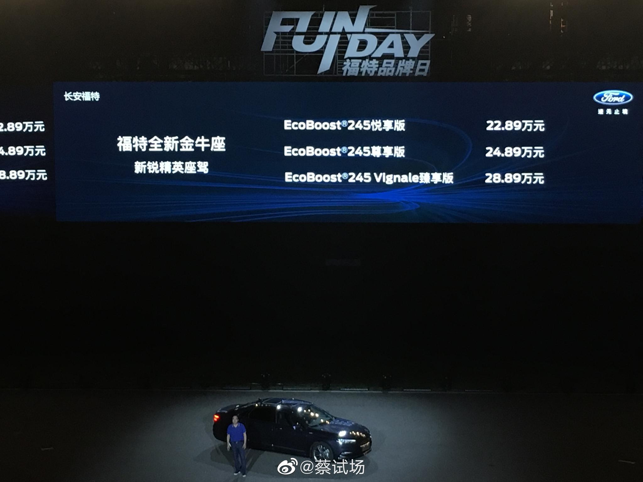 福特金牛座改款上市:3款售价分别为22.89万、24.89万和28.89万元