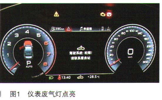 奥迪A6L轿车仪表废气灯点亮
