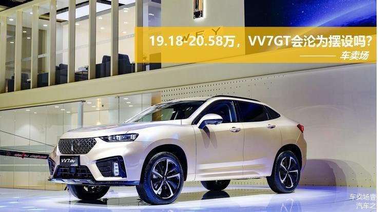 19.18-20.58万,WEY全新车型VV7GT会最终沦为摆设吗?