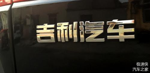 吉利汽车公布8月销量为101,223台,同比有所下滑