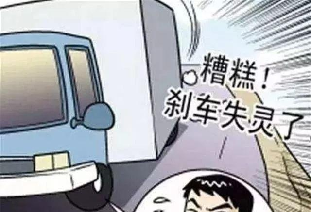 高速遇刹车失灵?你要是拔钥匙熄火就死定了!正确操作是一些原因