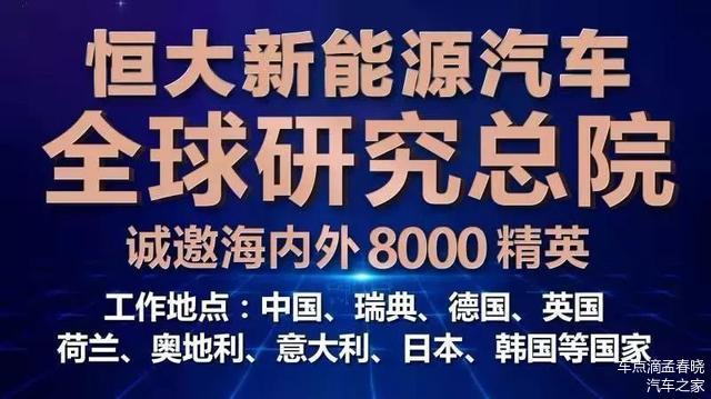 """全球揽才8000人+九国协同研发,""""颠覆者""""恒大在下一盘什么棋?"""
