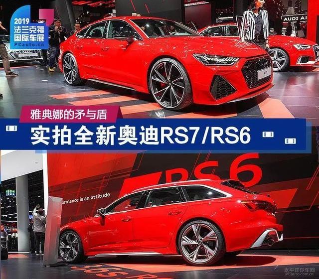 买不起也想买系列新一代奥迪RS7/RS6实拍