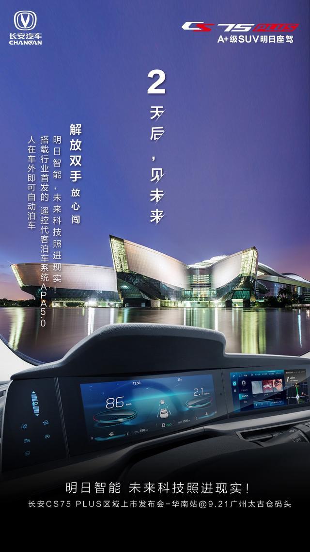 长安汽车CS75PLUS区域上市发布会@华南站2天后,一起遇见未来