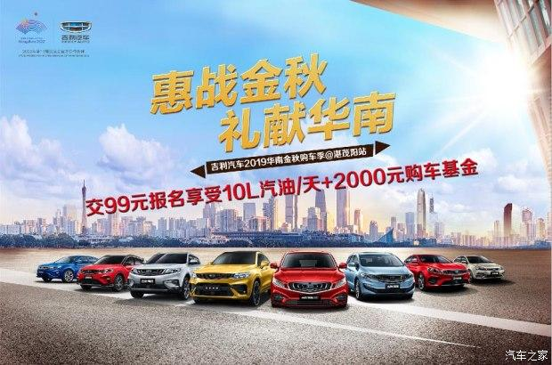 10月13日华南金秋购车季燃动全城-湛茂阳站