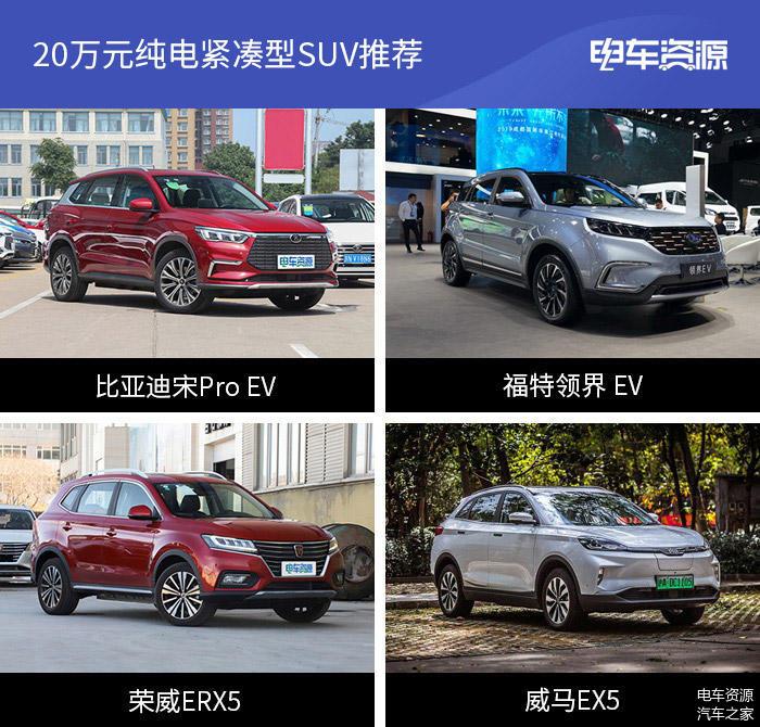 各有千秋 四款20万元纯电紧凑型SUV推荐