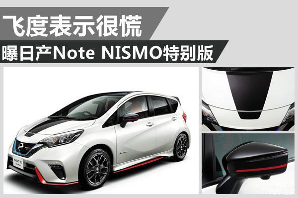 日产Note NISMO特别版 让你感受到动感十足